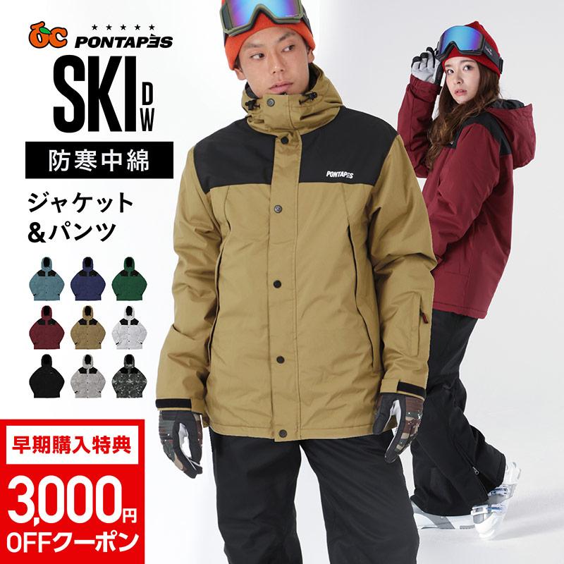 全品5%OFF券配布中 新作予約 全18色 スキーウェア メンズ レディース 上下セット スキーウエア 中綿ダウン 雪遊び スノーウェア ジャケット パンツ ウェア ウエア 激安 スノーボードウェア スノボーウェア スノボウェア ボードウェア も取り扱い POSKI-129