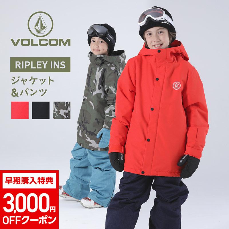 全品5%OFF券配布中 新作予約 スノーボードウェア スキーウェア ジュニア 子供用 130~150 ボルコム キッズ スノーボード ボードウェア スノボウェア スノボ スノボー ウェア ウエア スノーウェア 上下セット ジャケット パンツ 激安 メンズ レディース VOLCOM VCJR