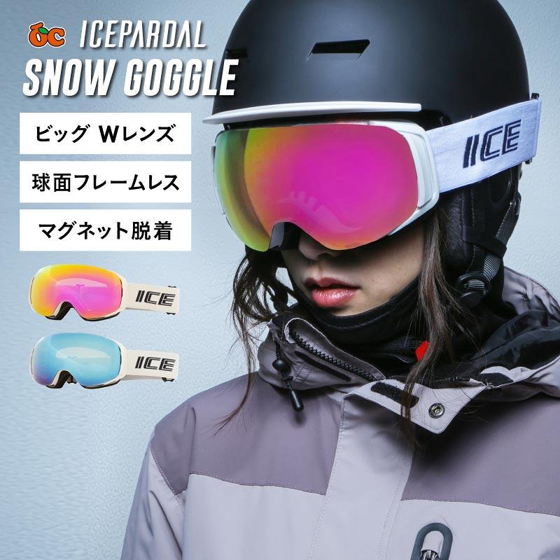スノーボードウェア スキーウェア スノボウェア スノボーウェア スノーウェア ボードウェア ジャケット パンツ ウェア ウエア グローブ 板 3点セット 2点セット 等多数取り扱い スノーボード スキー ゴーグル レボミラー 激安 ダブルレンズ スノボーゴーグル 球面 スノボゴーグル フレームレス スノーボードゴーグル レディース 限定特価 ICEG-950 も 《週末限定タイムセール》 メンズ スノーゴーグル ジュニア スノボー 全4色 キッズ スノボ スキーゴーグル