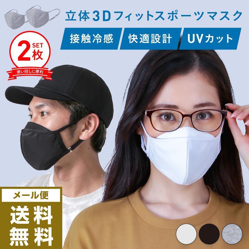 息がしやすい メガネ 曇らない メガネが曇らない 冬用 夏用 花粉症 子供 スポーツマスク にも 3D立体マスク 接触冷感 夏用マスク 大特価!! ひんやり 洗える ランニングマスク フェイスカバー UV フェイスガード UVカット スーパーSALE セール期間限定 メンズ レディース PAA-99M2P マスク アウトドア 洗えるマスク ランニング フェイスマスク