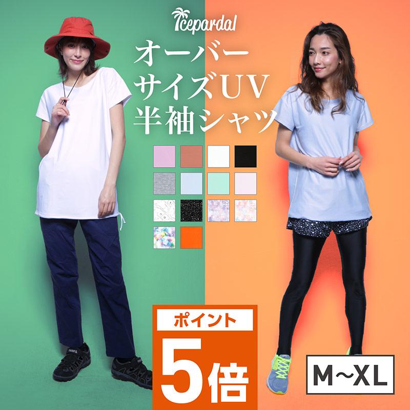 最大2000円OFF券配布中 ラッシュガード レディース Tシャツ ロング チュニック 半袖 ゆったり 体型カバー 大きいサイズ UPF50+ UVカット 紫外線対策 IF-145
