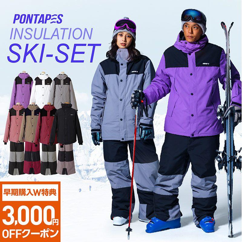 流行 の スノーボードウェア 全20種 大きい 小さい サイズ あり ゴーグル グローブ 手袋 パーカー ソックス 板 2点セット 3点セット キッズ ジュニア 驚きの値段で 子供用 も展開中 全品10%OFF券配布中 POSKI-129NW スノーウェア 上下セット スキーウエア ウェア 雪遊び オンラインショッピング レディース も取り扱い ジャケット ボードウェア メンズ 早期予約特典付 ストレッチ パンツ マウンテン スキーウェア 激安 ウエア スノボーウェア スノボウェア