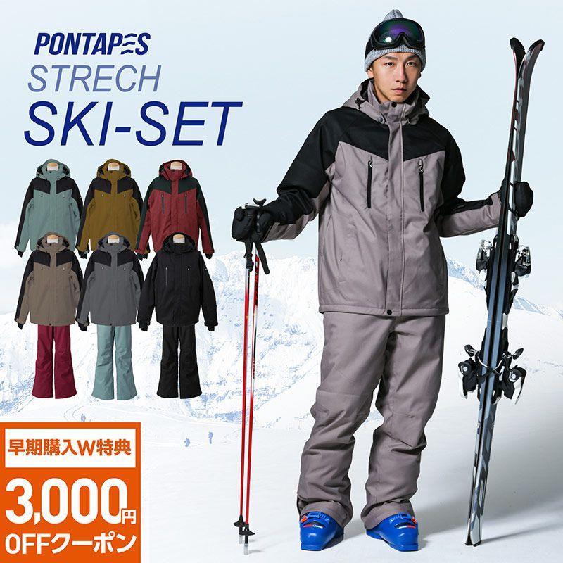 流行 の スキーウェア 全8種 大きい 小さい サイズ あり 1着でも送料無料 ゴーグル グローブ 手袋 パーカー ソックス 板 2点セット 3点セット キッズ ジュニア 子供用 も展開中 スノーボードウェア ウェア ウエア 最大2000円OFF券配布中 スノーウェア スノボーウェア ボードウェア 激安 パンツ 早期予約特典付 スノボウェア 期間限定で特別価格 スキーウエア 雪遊び POSKI-128ST ジャケット も取り扱い 上下セット メンズ レディース