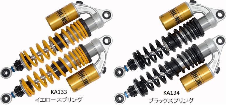 新着!!【送料無料】【メーカー取寄品】OHLINS オーリンズ サスペンション リアショックアブソーバー カワサキ ZEPHYR 750/400,Z750/400J Z系 KA133(イエロースプリング)、KA133(ブラックスプリング) Type S36PR1C1L