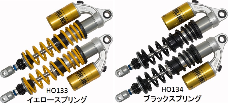 特価ブランド 【メーカー取寄品】OHLINS オーリンズ サスペンション リアショックアブソーバー HONDA ホンダ CB900F/750F、CBX1000 HO133(イエロースプリング)、HO134(ブラックスプリング) Type S36PR1C1L, ヒガシセフリソン 532e1630