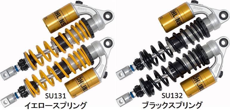 新着!!【送料無料】【メーカー取寄品】OHLINS オーリンズ サスペンション リアショックアブソーバー SUZUKI GSX1100S Katana SU131(イエロースプリング)、SU132(ブラックスプリング) Type S36PR1C1L