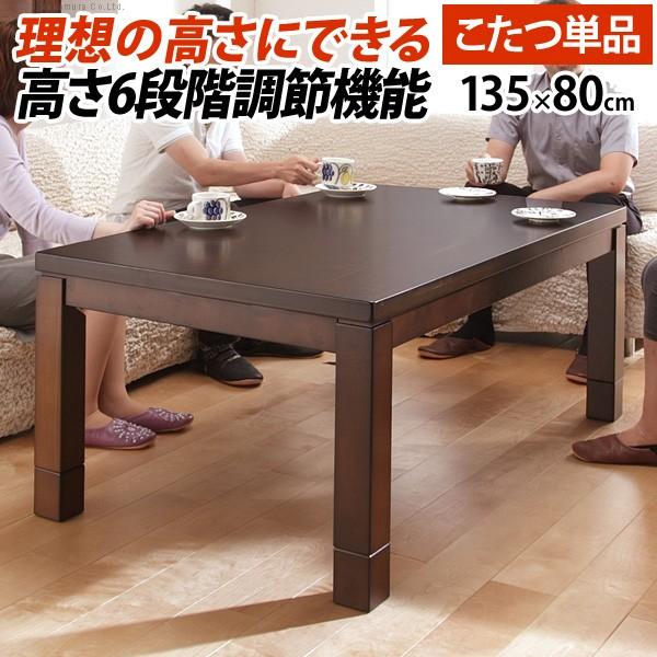 こたつ ダイニングテーブル 長方形 パワフルヒーター-6段階に高さ調節できるダイニングこたつ〔スクット〕 135x80cm こたつ本体のみ ハイタイプこたつ 継ぎ脚
