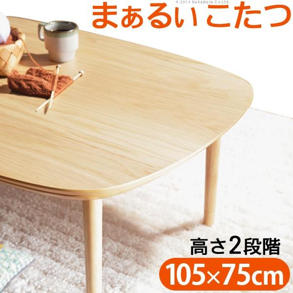 こたつ テーブル 長方形 丸くてやさしい北欧デザインこたつ 〔モイ〕 105x75cm おしゃれ センターテーブル ソファテーブル リビングテーブル ローテーブル 北欧 天然木 オーク 高さ調節 継ぎ脚 ラウンド 円形