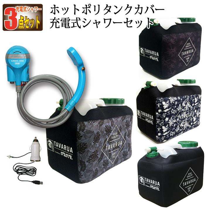 タバルア TAVARUA ホットポリタンクネオプレーンケース&充電式シャワーセット 12l ポリタンク 保温カバー 簡易シャワー