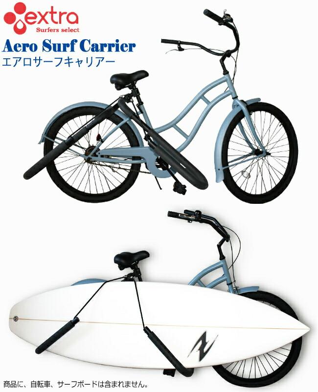 【30日はポイント5倍】 エアロサーフキャリア サーフボード自転車用キャリア サーフボードキャリア EXTRA エクストラ
