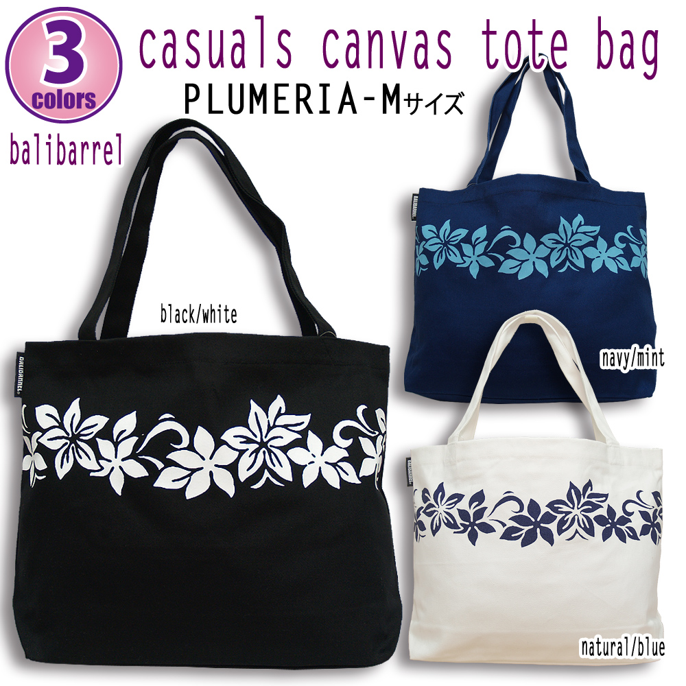 03bc87478af9 The fashion that casual canvas tote bag frangipani pattern medium size  balibarrel ★ large-capacity tote bag is cheap, and is cute