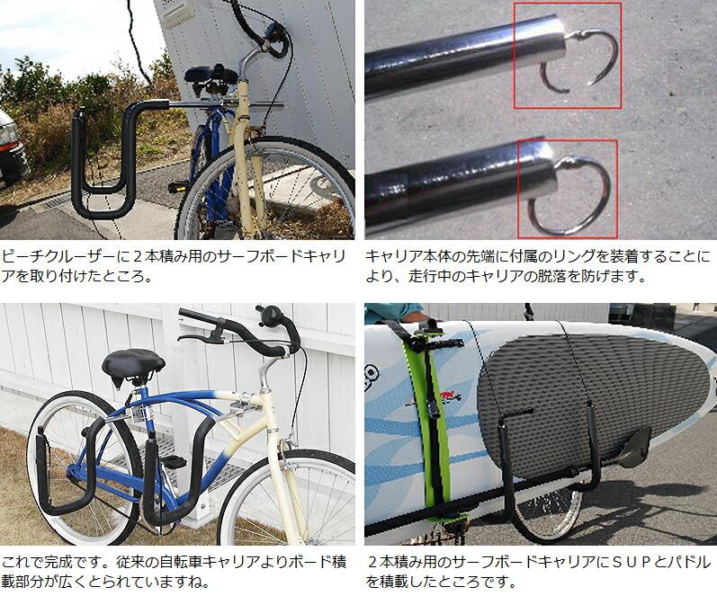 キャップ サーフボードキャリア 自転車キャリア SUP 自転車キャリア サーフボード2枚またはSUP用 ウインドサーフィン用 ビーチクルーザーキャリア CAP