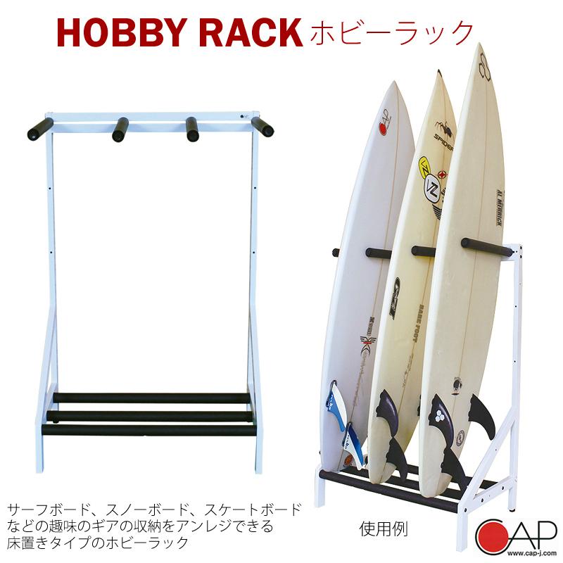 CAP キャップ ホビーラック HOBBY RACK 組み立て式収納ラック スチール製
