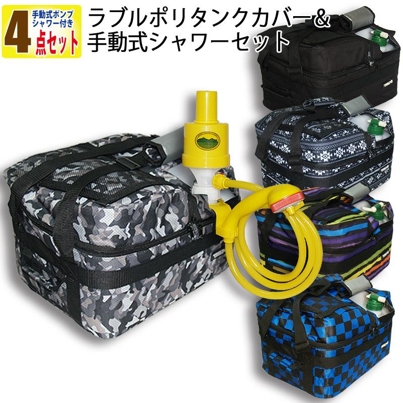ラブルポリタンクカバー&手動式シャワーセット 12リットルポリタンク2個と保温カバーとシャワーのセット TOOLS ツールス