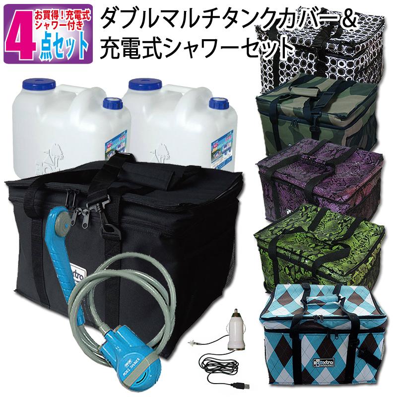 ダブルマルチタンクカバー&充電式シャワーセット 簡易シャワー EXTRA エクストラ ORIGIN オリジン