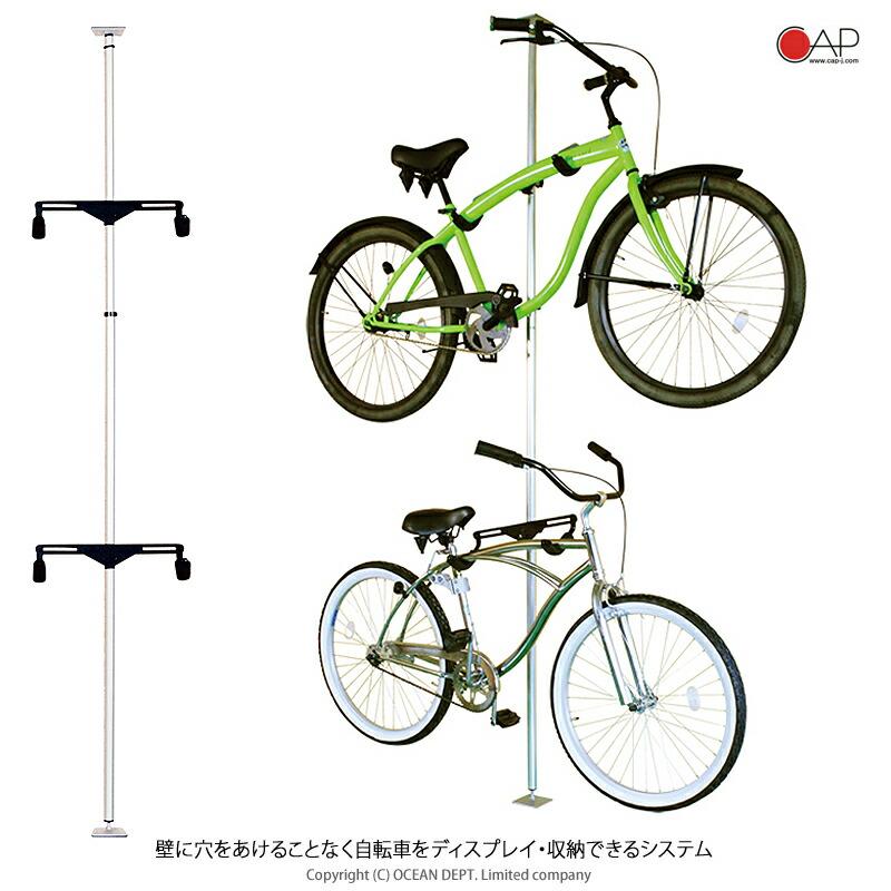 ツッパリ君セット 自転車用ラック(2台分) バイクラック 本体アルミ製 軽量 アームスチール製 つっぱり棒式収納ラック 突っ張り棒 3m CAP キャップ