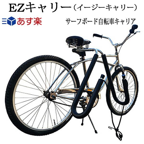 CAP キャップ EZキャリー イージーキャリー サーフボード自転車キャリア ステンレス製
