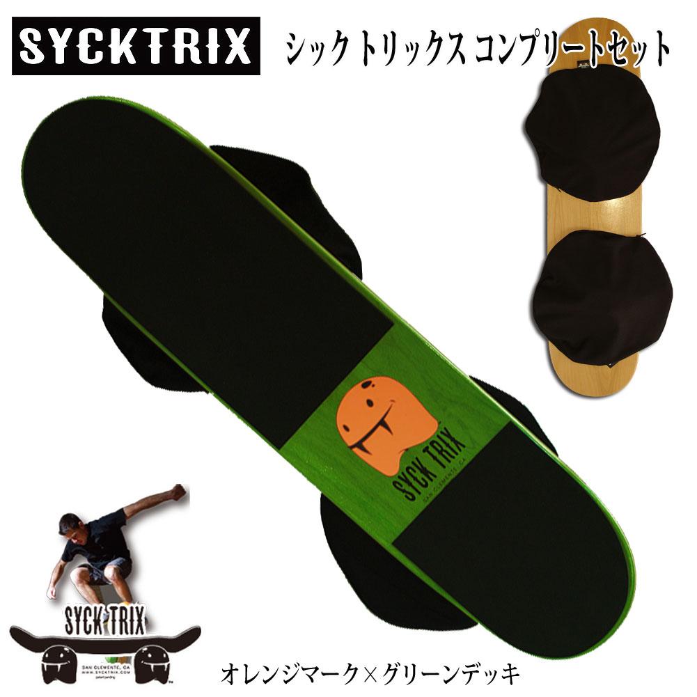バランスボード 体幹 トレーニング SYCK TRIX シックトリックス コンプリートセット オレンジマーク×グリーンデッキ