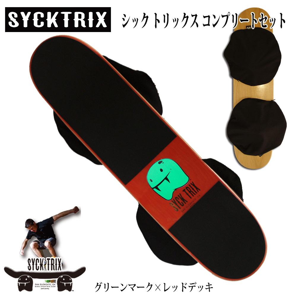 バランスボード 体幹 トレーニング SYCK TRIX シックトリックス コンプリートセット グリーンマーク×レッドデッキ