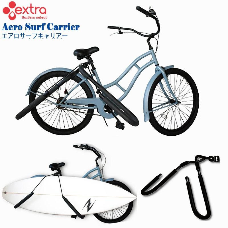 エアロサーフキャリア サーフボード自転車用キャリア サーフボードキャリア 自転車キャリア EXTRA エクストラ