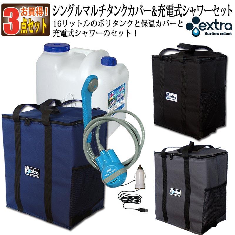 シングルマルチタンクカバー&充電式シャワーセット 簡易シャワー 16リットルポリタンク 保温カバー EXTRA エクストラ ORIGIN オリジン