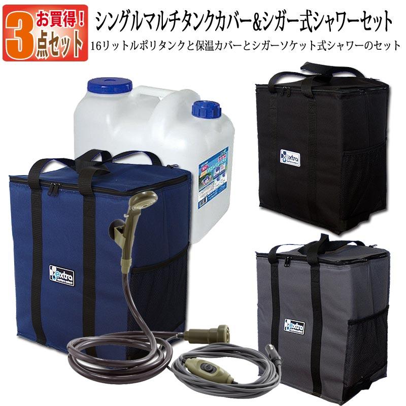 シングルマルチタンクカバー&シガーソケット式シャワーセット EXTRA エクストラ 簡易シャワー