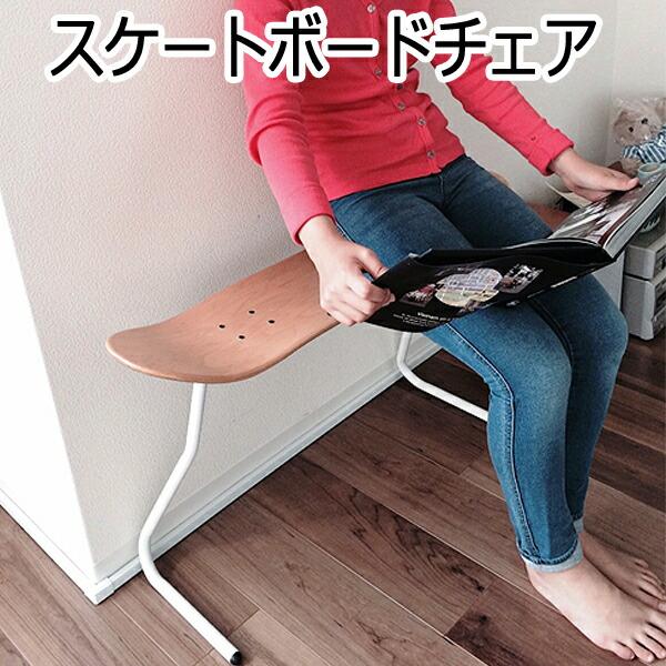 スケートボードチェアー パイプタイプ カナディアンメイプル素材のデッキ付 79cm(長さ)×20cm(幅)×47cm(高さ) 脚部分スチール製 CAP キャップ