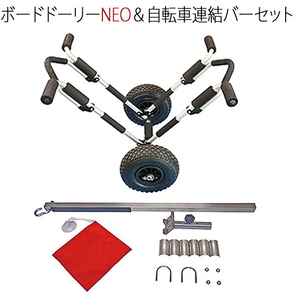 CAP キャップ ボードドーリーNEO&自転車連結バーセット (キャリーサポーター付き) アルミ製