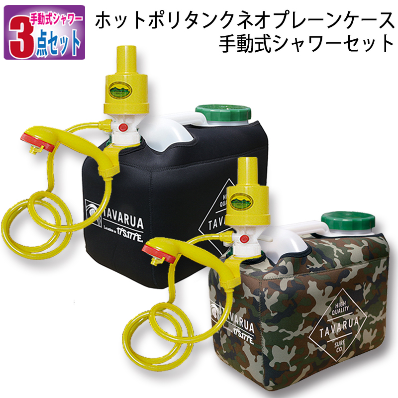 タバルア TAVARUA ホットポリタンクネオプレーンケース&手動式シャワーセット