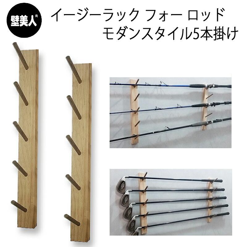 Single Plank//Pole Rack Modern Style