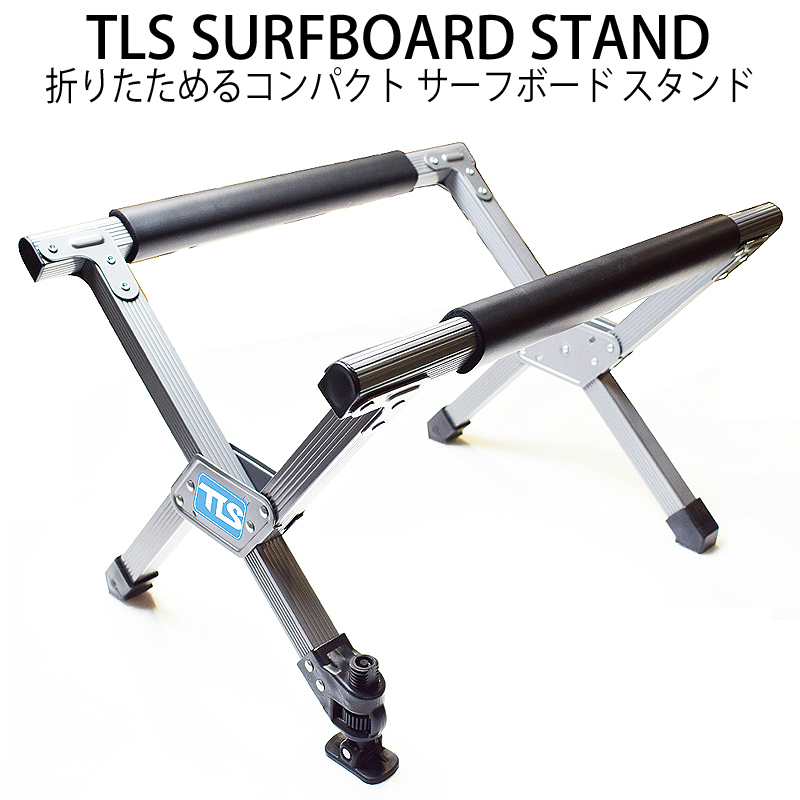 TLS サーフボードスタンド 横置き ロングボードスタンド ボードスタンド リペアスタンド ワックスアップスタンド
