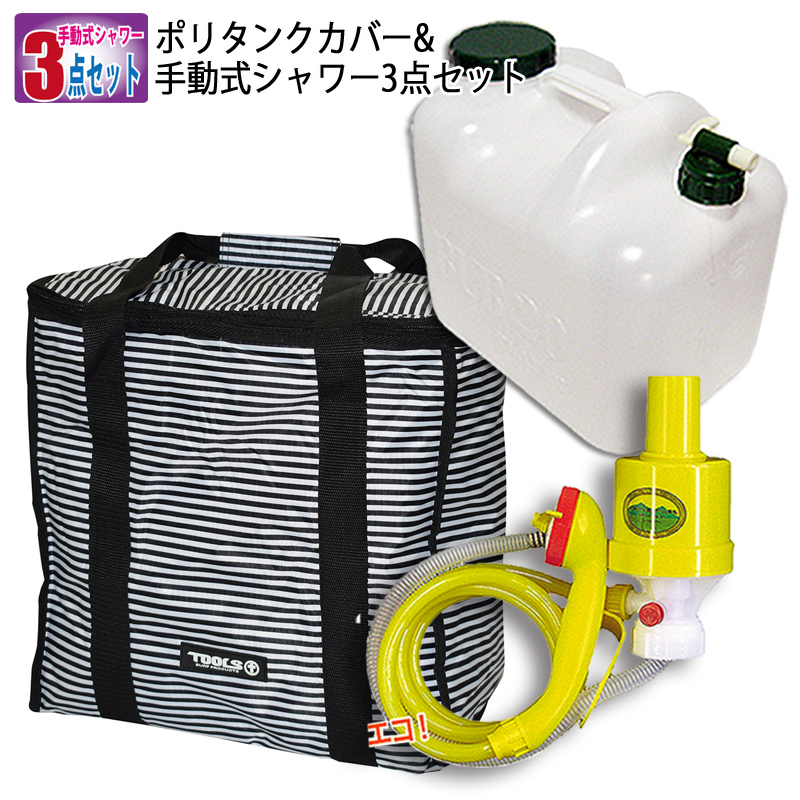 Set TOOLS tools of polyethylene tank cover & hand operation shower three  points set 20 liters polyethylene tank and cosey and the simple shower