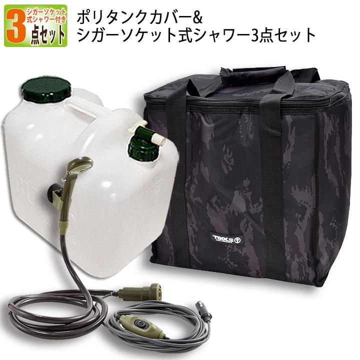 ポリタンクカバー&シガーソケット式シャワー3点セット ブラックカモ カモフラージュ柄 20リットルポリタンクと保温カバーと簡易シャワーのセット TOOLS ツールス
