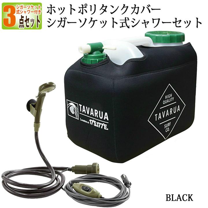 簡易シャワー ポリタンク タバルア TAVARUA ホットポリタンクネオプレーンケース&シガーソケット式シャワーセット ブラック BLACK スポーツ・アウトドア