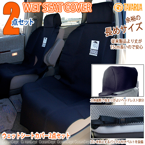 Wet Sheets Cover 2 Point Set Waterproof Car Seat Front Equipment Cages