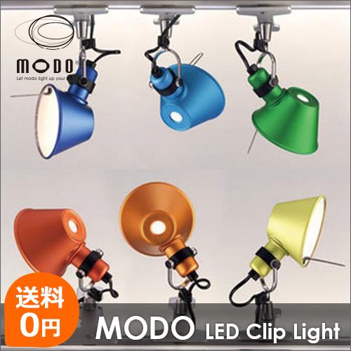 送料無料 照明 クリップライト スポットライト ライト 1灯 リビング ダイニング 和室 寝室 セール開催中最短即日発送 玄関 廊下 子供部屋 クリップ モダン メタル おしゃれ 限定品 使用可 レトロ MODO LED電球 和風 対応 カラフル トイレ CL-01