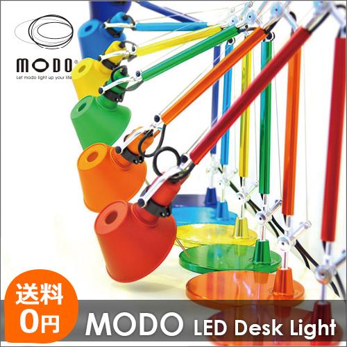 送料無料 LED電球 使用可 デスクライト MODO TL-05 おしゃれ レトロ