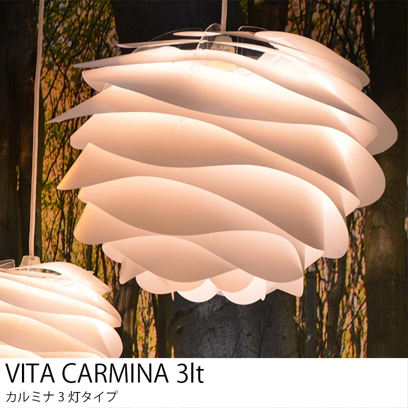天井照明 ペンダントライト3灯 CARMINA カルミナ UMAGE ウメイ VITA ヴィータ 北欧 LED電球 使用可