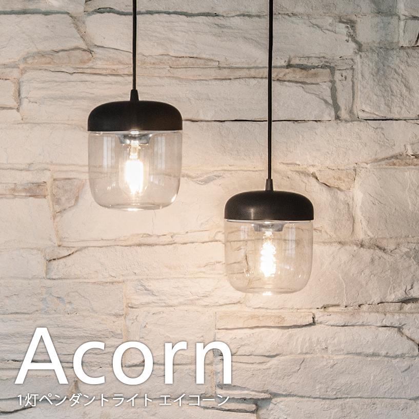 天井照明 ペンダントライト1灯 Acorn エイコーン UMAGE ウメイ VITA ヴィータ 北欧 LED電球 使用可