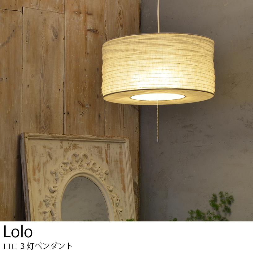 送料無料 LED電球 使用可 3灯 ペンダントライト アンティーク シーリングライト Lolo ロロ lc10766 ナチュラル 【Lu Cerca】ルチェルカ おしゃれ レトロ