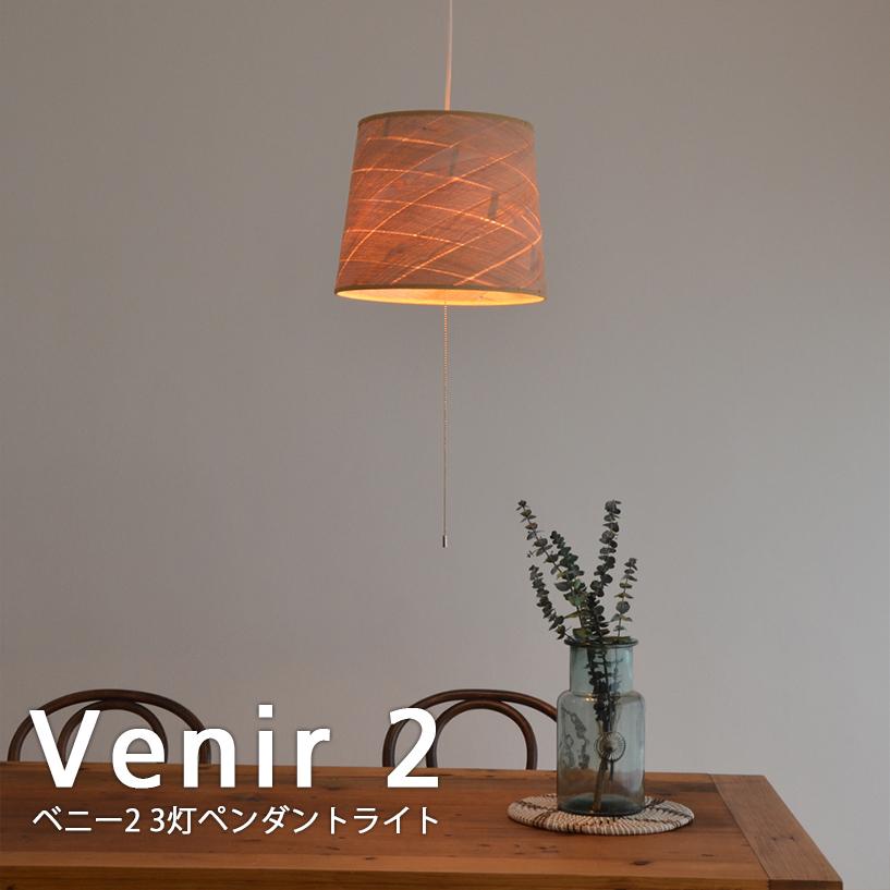 送料無料 LED電球 使用可 3灯 ペンダントライト アンティーク シーリングライト Venir2 ベニー2lc10770 ナチュラル 【Lu Cerca】ルチェルカ おしゃれ レトロ