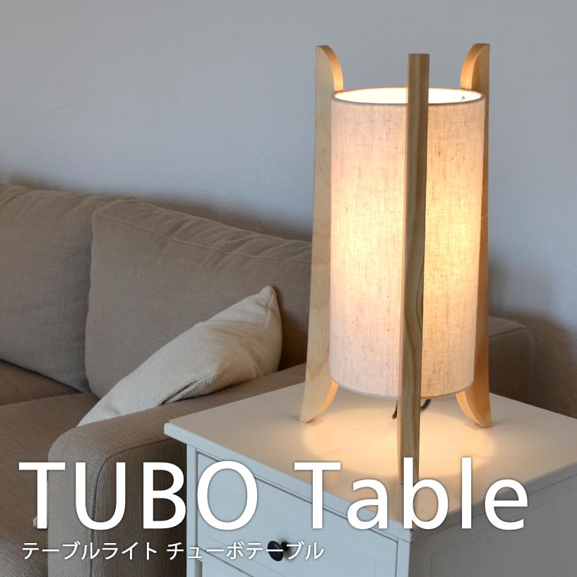 送料無料 LED電球 使用可 テーブル スタンド ライト 北欧 TUBO Table ルチェルカ チューボ テーブル LC10780 ナチュラル 【Lu Cerca】ルチェルカ おしゃれ レトロ