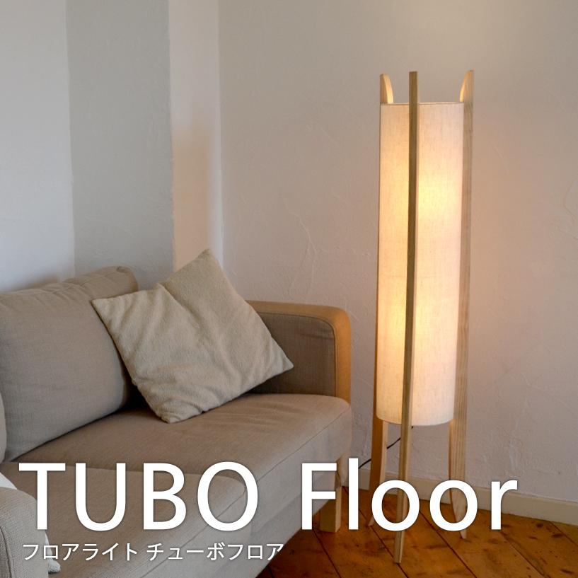 送料無料 LED電球 使用可 フロア スタンド ライト TUBO Floor ルチェルカ チューボフロア LC10781 ブルックリンスタイル 【Lu Cerca】ルチェルカ おしゃれ レトロ