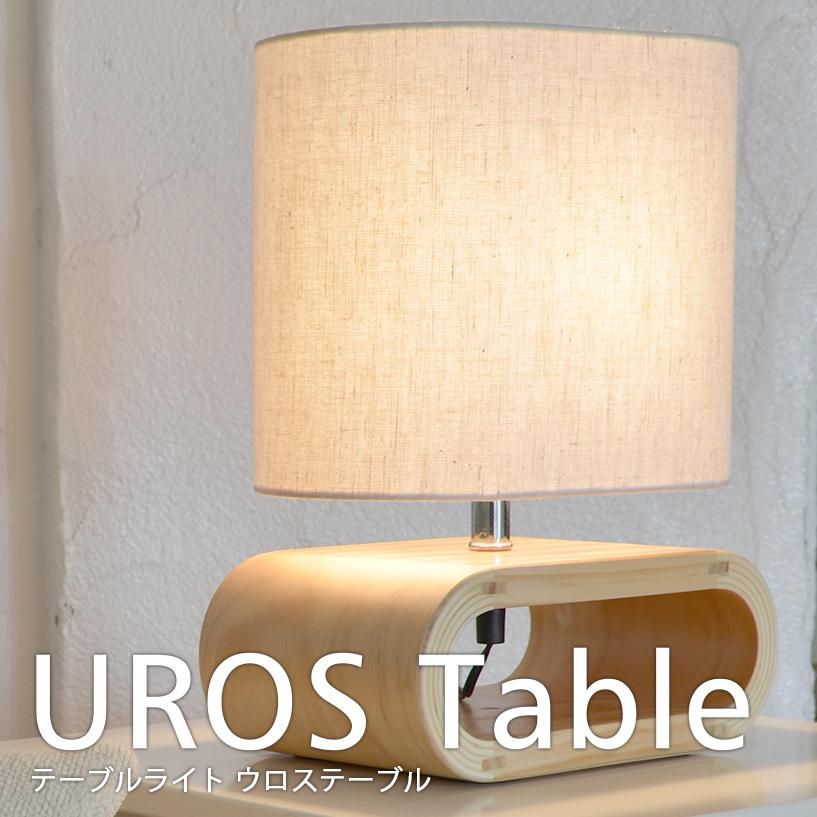送料無料 LED電球 使用可 テーブル スタンド ライト 北欧 UROS Table ルチェルカ ウロス テーブル LC10782 ナチュラル 【Lu Cerca】ルチェルカ おしゃれ レトロ