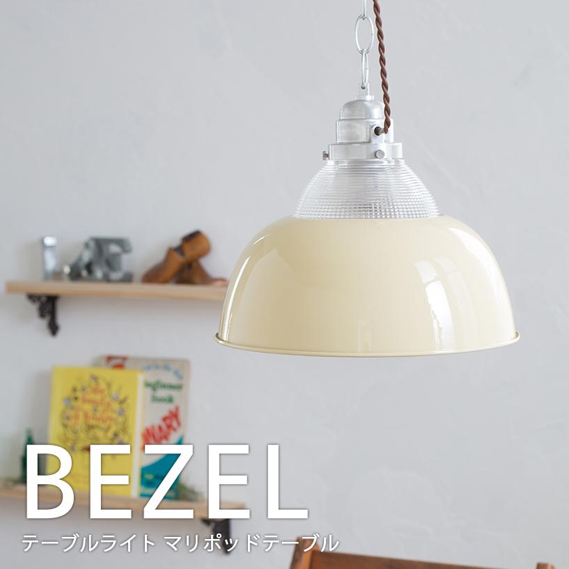 送料無料 LED電球 使用可 1灯 ペンダントライト アンティーク シーリングライト BEZEL ベゼル lc10791 ブルックリンスタイル 【Lu Cerca】ルチェルカ おしゃれ レトロ