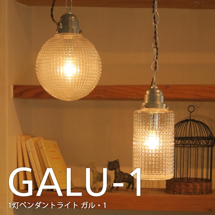 送料無料 LED電球 使用可 1灯 ペンダントライト アンティーク シーリングライト GALU-1 ガル・1 lc10792 ブルックリンスタイル 【Lu Cerca】ルチェルカ おしゃれ レトロ