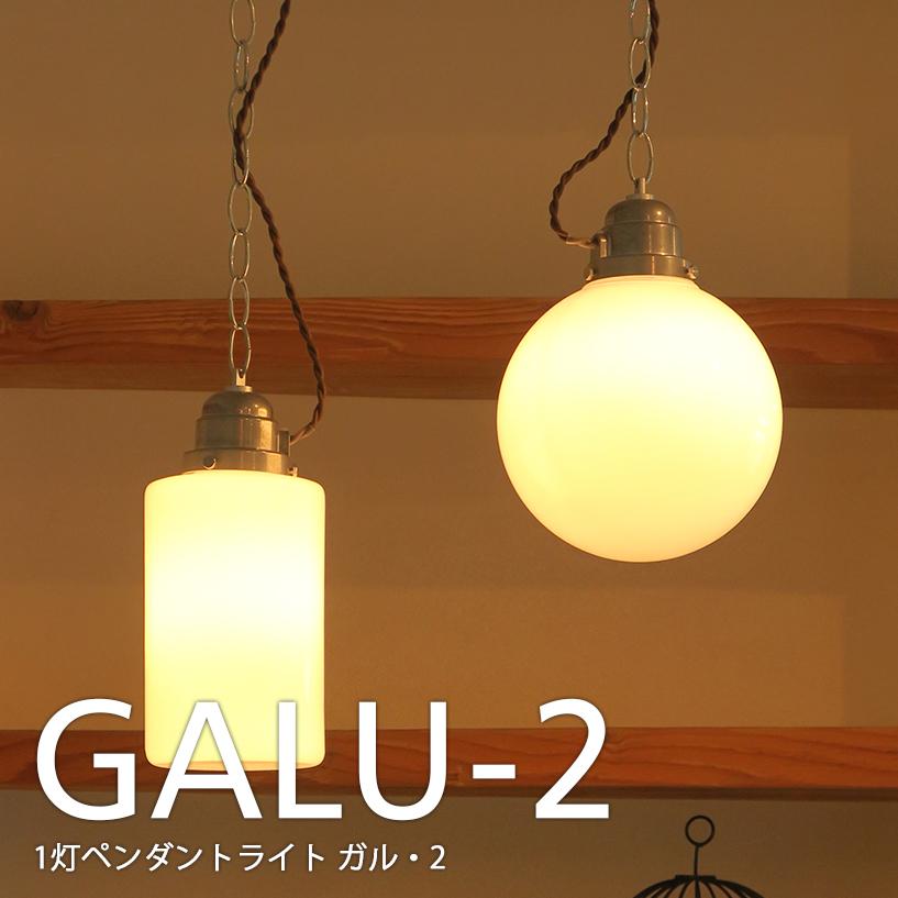 送料無料 LED電球 使用可 1灯 ペンダントライト アンティーク シーリングライト GALU-2 ガル・2 lc10794 ブルックリンスタイル 【Lu Cerca】ルチェルカ おしゃれ レトロ