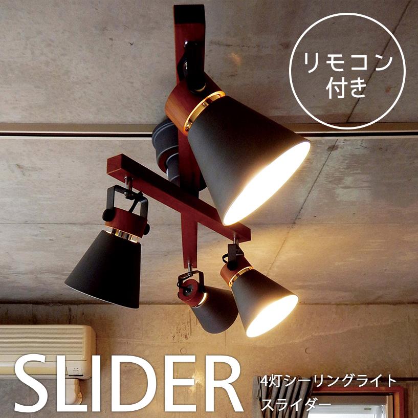 送料無料 LED電球 使用可 4灯 シーリングライト SLIDER スライダー lc10798 ブルックリンスタイル 【Lu Cerca】ルチェルカ おしゃれ レトロ