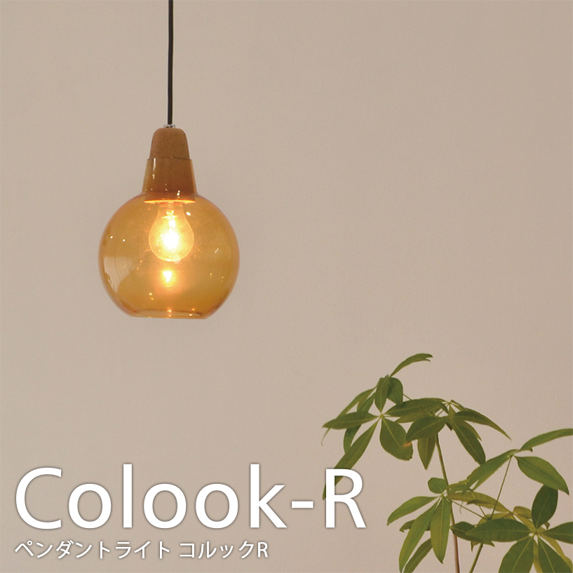Colook-R LED電球 使用可 ペンダントライト モダン 照明 電気 北欧 リビング 寝室 おしゃれ