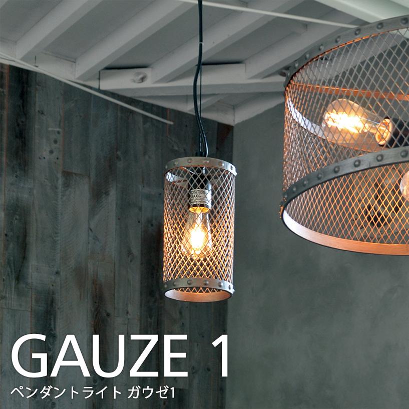 GAUZE1 ガウゼ1 ペンダントライト LED電球 使用可 ペンダントライト モダン 照明 電気 北欧 リビング 寝室 おしゃれ